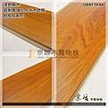 防水木地板.超耐磨木地板-拍拍扣系列-淺色柚木02