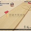 防水木地板.超耐磨木地板-拍拍扣系列-淺白橡木02