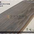 防水木地板.超耐磨木地板-拍拍扣系列-淺色灰橡07