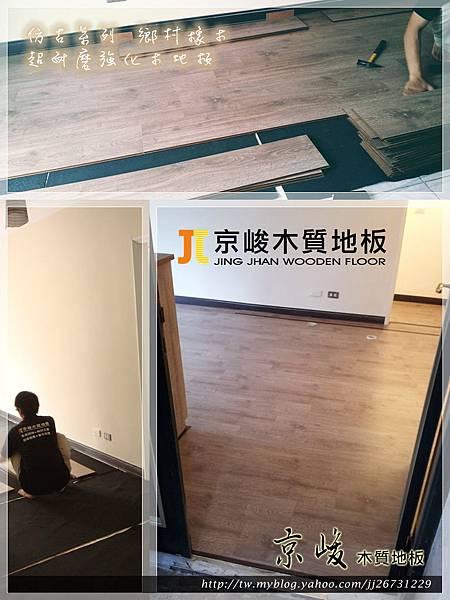 仿古系列-鄉村橡木-130319 A大門-桃園市 超耐磨木地板 強化木地板