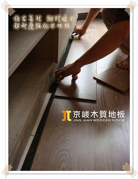 仿古系列-鄉村橡木-130319 C面系統櫃3-桃園市 超耐磨木地板 強化木地板