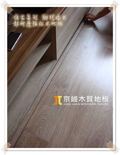 仿古系列-鄉村橡木-130319 C面系統櫃5-桃園市 超耐磨木地板 強化木地板