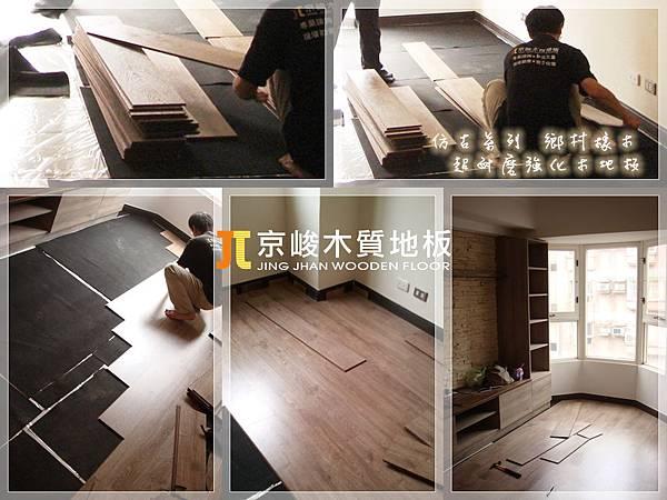 仿古系列-鄉村橡木-130319 E面窗2-桃園市 超耐磨木地板 強化木地板