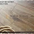 實木觸感 絲織真木紋系列-蒙大拿州橡樹01-超耐磨木地板.強化木地板