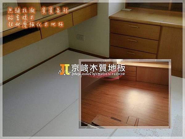 無縫抗潮 賓賓系列 稻香橡木-032113房A1-土城 超耐磨木地板.強化木地板