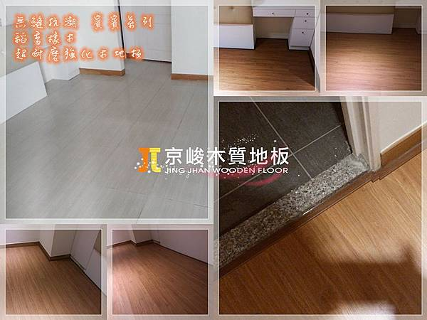 無縫抗潮 賓賓系列 稻香橡木-032113主臥2-土城 超耐磨木地板.強化木地板
