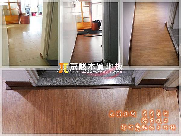 無縫抗潮 賓賓系列 稻香橡木-032113走道-土城 超耐磨木地板.強化木地板