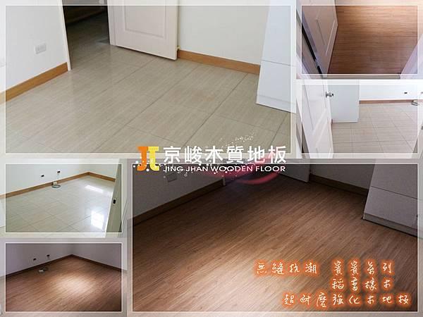 無縫抗潮 賓賓系列 稻香橡木-032113房B2-土城 超耐磨木地板.強化木地板