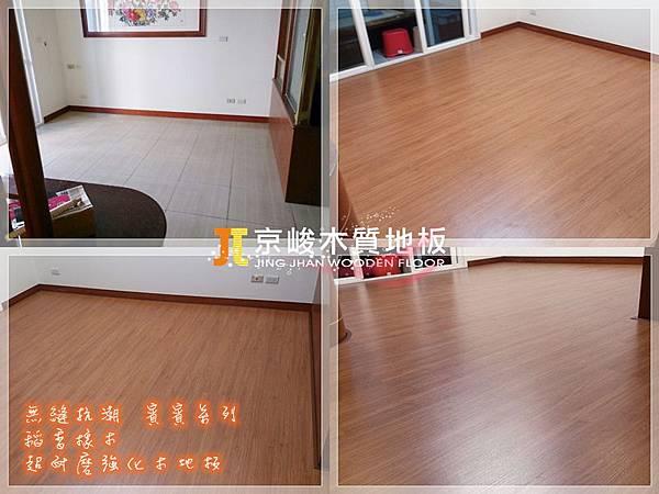 無縫抗潮 賓賓系列 稻香橡木-032113客廳2-土城 超耐磨木地板.強化木地板