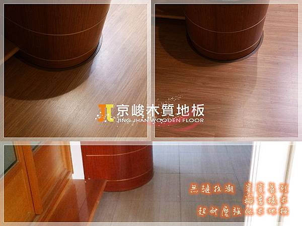 無縫抗潮 賓賓系列 稻香橡木-032113客廳圓柱-土城 超耐磨木地板.強化木地板