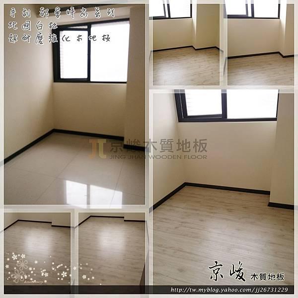 手刮紋-北國白松05301313-三峽 超耐磨木地板 強化木地板