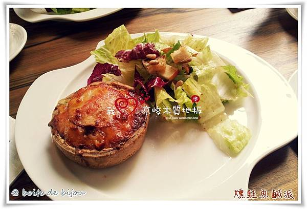 boite de bijou珠寶盒法式點心坊11燻鮭魚鹹派