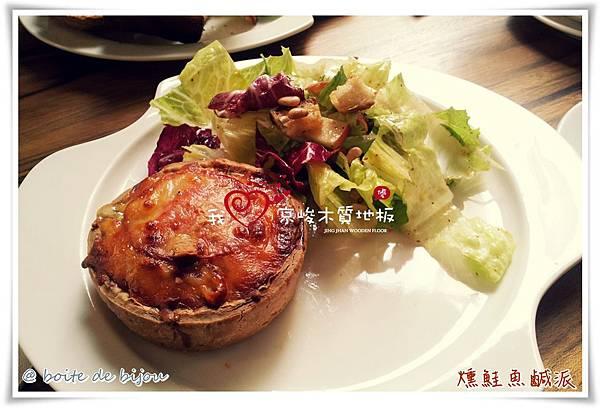 boite de bijou珠寶盒法式點心坊12燻鮭魚鹹派