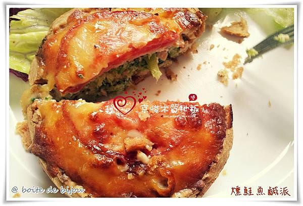 boite de bijou珠寶盒法式點心坊17燻鮭魚鹹派