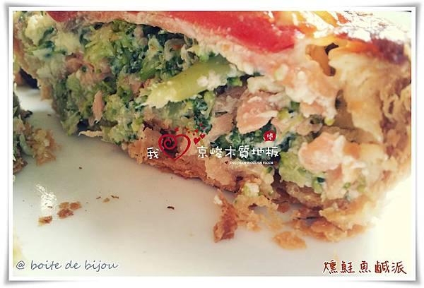 boite de bijou珠寶盒法式點心坊19燻鮭魚鹹派