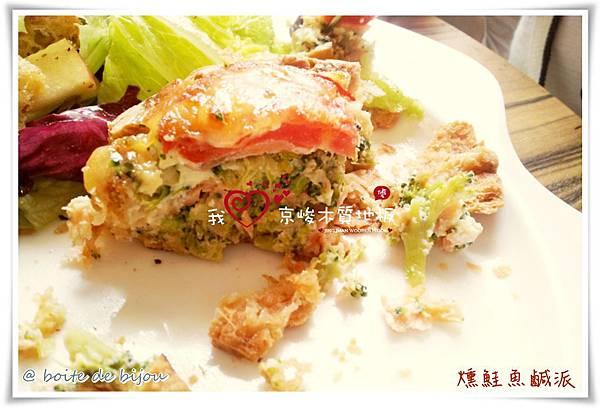 boite de bijou珠寶盒法式點心坊21燻鮭魚鹹派