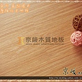 無縫抗潮 浮雕系列-直紋橡木3-超耐磨強化木地板.JPG