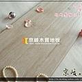 手括紋系列-淺白橡2-超耐磨強化木地板