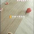 手括紋系列-淺白橡3-超耐磨強化木地板