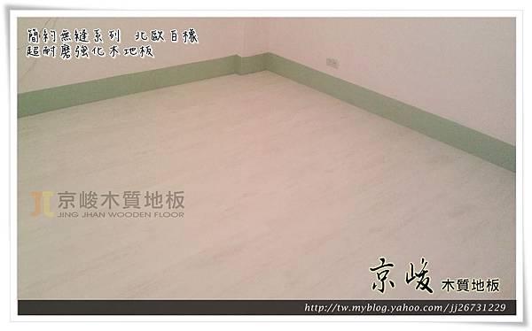 簡約無縫系列-北歐白橡-06011304-深坑 超耐磨木地板.強化木地板.jpg