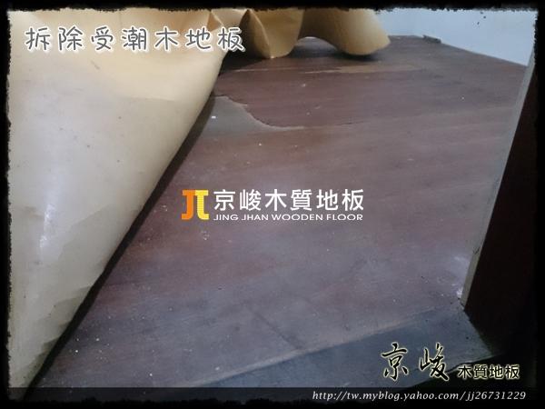 13051704-拆木地板 板橋仁愛路.jpg
