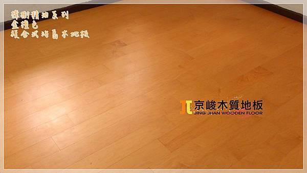 樟樹精油系列-金檀色-06031306-板橋 複合式海島木地板.jpg