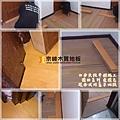 樟樹精油系列-金檀色-06031301-板橋 複合式海島木地板.jpg