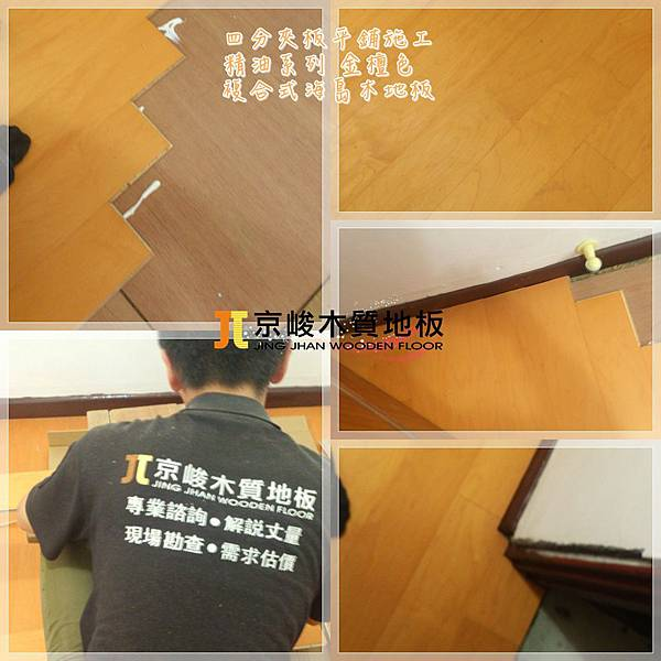 樟樹精油系列-金檀色-06031302-板橋 複合式海島木地板.jpg