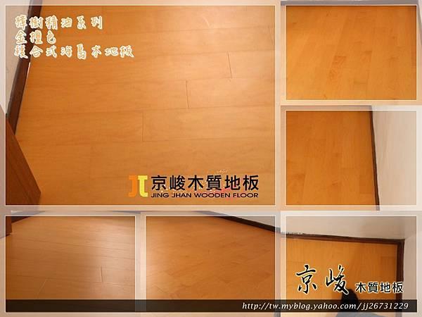 樟樹精油系列-金檀色-06031304-板橋 複合式海島木地板.jpg