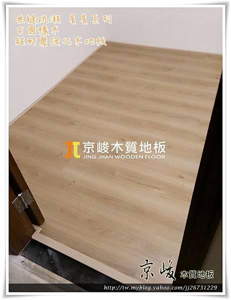 無縫抗潮 賓賓系列 古國橡木-03271310-南港中坡北路 超耐磨木地板.強化木地板.jpg