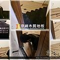 無縫抗潮 賓賓系列 古國橡木-03271303施工中-南港中坡北路 超耐磨木地板.強化木地板.jpg