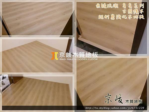 無縫抗潮 賓賓系列 古國橡木-03271306-南港中坡北路 超耐磨木地板.強化木地板.jpg