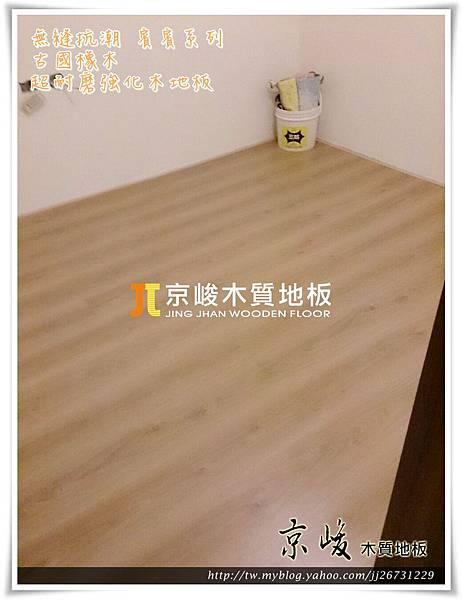 無縫抗潮 賓賓系列 古國橡木-03271307-南港中坡北路 超耐磨木地板.強化木地板.jpg
