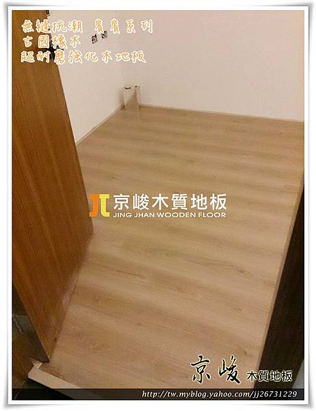 無縫抗潮 賓賓系列 古國橡木-03271308-南港中坡北路 超耐磨木地板.強化木地板.jpg