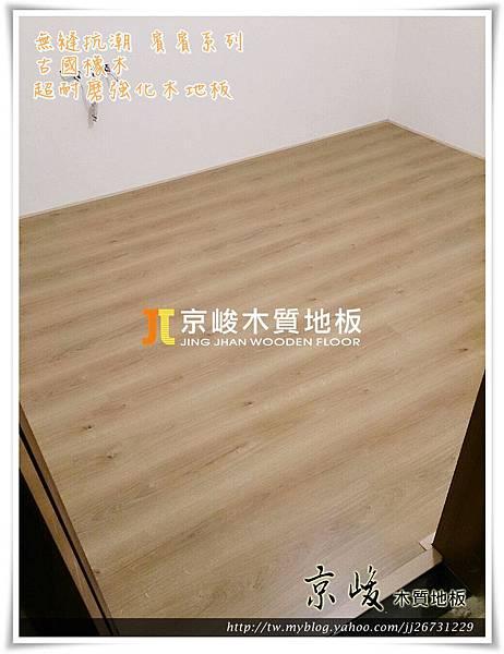 無縫抗潮 賓賓系列 古國橡木-03271309-南港中坡北路 超耐磨木地板.強化木地板.jpg