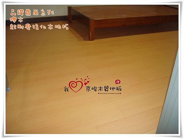 晶鑽霧面系列-歐洲櫸木06-超耐磨木地板.強化木地板.JPG