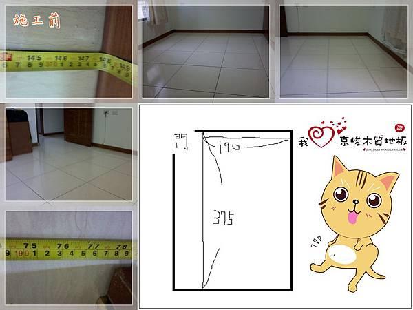 新拍立扣-楓木-05271301-蘆竹 超耐磨木地板 強化木地板.jpg