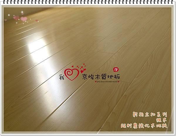 新拍立扣-楓木-05271305-蘆竹 超耐磨木地板 強化木地板.jpg