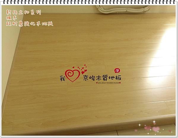 新拍立扣-楓木-05271309-蘆竹 超耐磨木地板 強化木地板.jpg