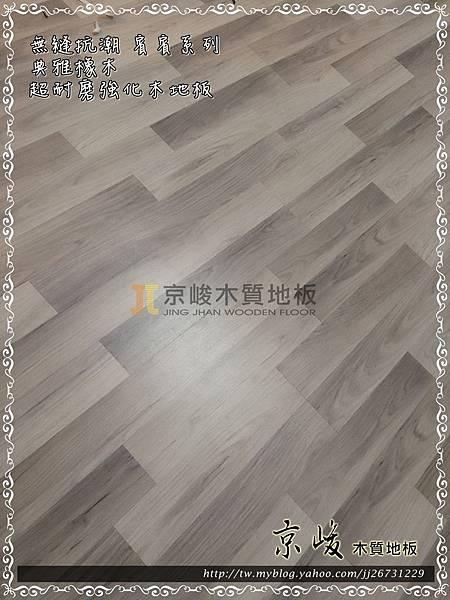 無縫抗潮 賓賓系列 典雅橡木-04111315-信義區信安街 超耐磨木地板.強化木地板.jpg