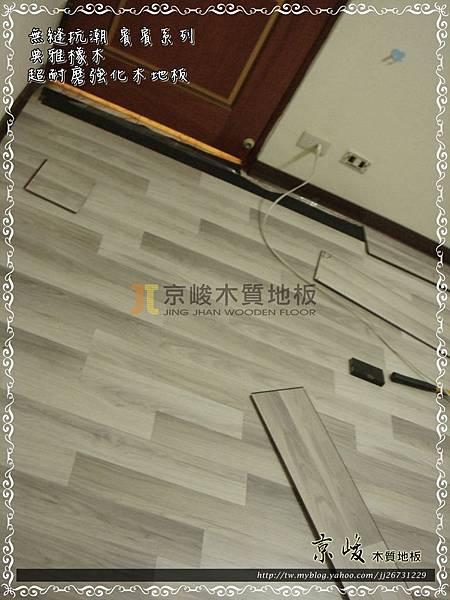 無縫抗潮 賓賓系列 典雅橡木-04111312-信義區信安街 超耐磨木地板.強化木地板.JPG
