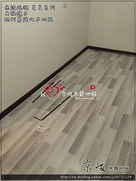 無縫抗潮 賓賓系列 典雅橡木-04111313-信義區信安街 超耐磨木地板.強化木地板.jpg