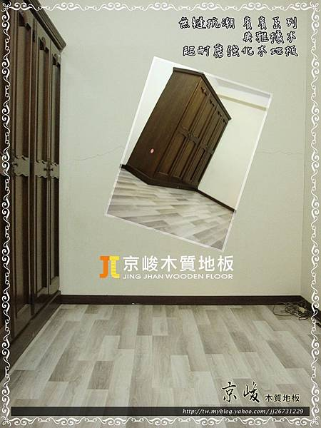 無縫抗潮 賓賓系列 典雅橡木-04111314-信義區信安街 超耐磨木地板.強化木地板.JPG