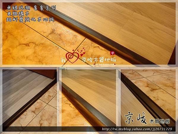 無縫抗潮 賓賓系列 典雅橡木-04111317-信義區信安街 超耐磨木地板.強化木地板.jpg