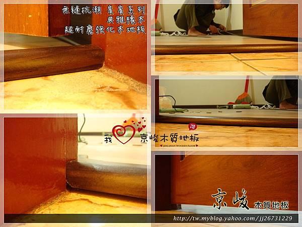 無縫抗潮 賓賓系列 典雅橡木-04111316-信義區信安街 超耐磨木地板.強化木地板.jpg