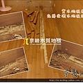 1305142新店黎明路受潮實木地板維修.jpg