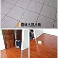拍立扣 鋼琴柔光 紅檀香-0421135-土城-超耐磨木地板強化木地板.jpg
