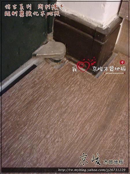 仿古系列-鄉村橡木-130319 O鐵門1-桃園市 超耐磨木地板 強化木地板.JPG