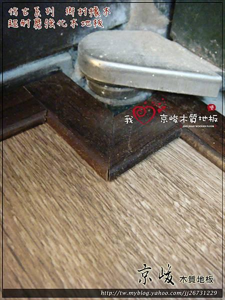 仿古系列-鄉村橡木-130319 O鐵門3-桃園市 超耐磨木地板 強化木地板.JPG