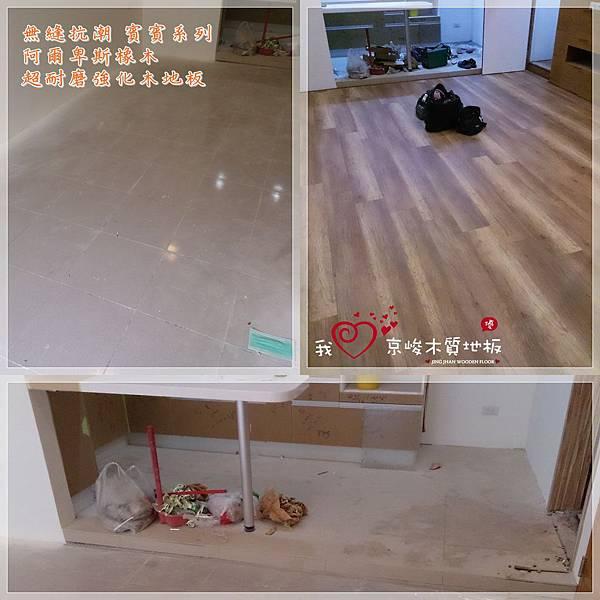 無縫抗潮 賓賓系列 阿爾卑斯橡木-05241333-樹林 超耐磨木地板.強化木地板.jpg